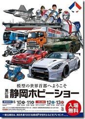 shizuoka poster